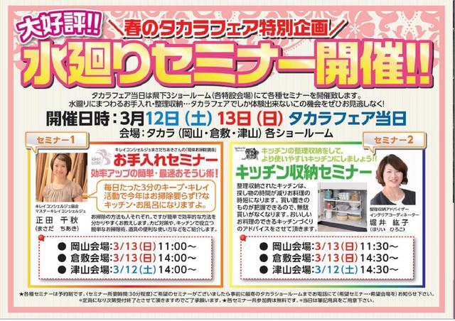 タカラフェア2016セミナー-thumb-640xauto-6429