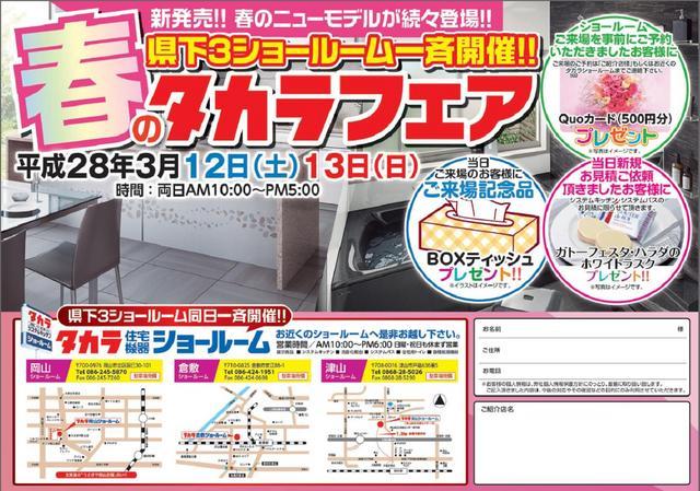 タカラフェア2016表-thumb-640xauto-6427